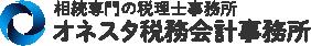 オネスタ税務会計事務所